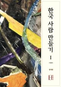 한국 사람 만들기. 1(개정판)