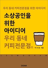 소상공인을 위한 아이디어 : 우리 동네 커피전문점 편
