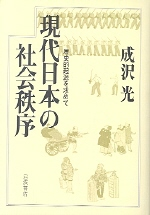 現代日本の社會秩序 ///FF16-3