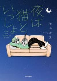 夜は猫といっしょ 1