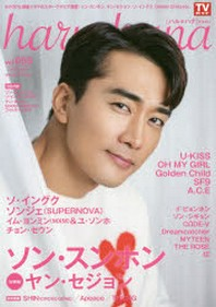 HARU*HANA VOL.055(2018DECEMBER)