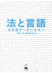 [해외]法と言語 法言語學へのいざない
