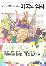 미국의 역사(상식과 교양으로 읽는)