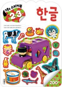 코뿔소 스티커북 만2-3세: 한글(엄청 재밌어진 지능업)(유아학습지 코뿔소 스티커북 시리즈)