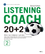 LISTENING COACH 20+2. 2(SECOND EDITION)