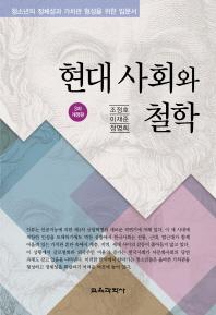 현대 사회와 철학(개정판 3판)
