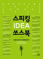 스피킹 IDEA 쏘스북