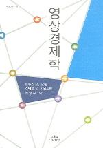 영상경제학(나남신서 1051)
