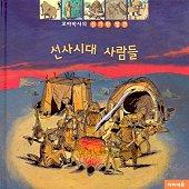 선사시대 사람들(꼬마박사의 신기한 발견 7)