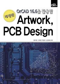 Artwork, PCB Design(OrCAD 16.6을 활용한)(개정판)