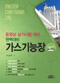 가스기능장 실기(2019)