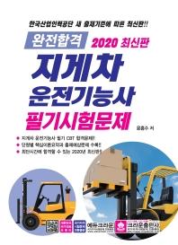 지게차운전기능사 필기시험문제(2020)(완전합격)(개정판)