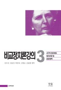 비교정치론강의. 3