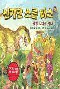 신기한 스쿨버스. 6: 공룡시대로가다  /비룡소[1-640]
