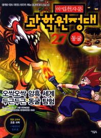 마법천자문 과학원정대. 27: 동굴