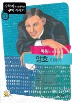 튜링이 들려주는 암호 이야기(수학자가 들려주는 수학 이야기 10)