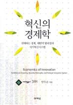 혁신의 경제학(대우학술총서 591)(양장본 HardCover)