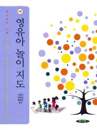 영유아 놀이 지도(2판)(양장본 HardCover)