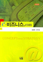 E-비즈니스.COM(2판)