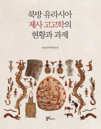 북방 유라시아 제사 고고학의 현황과 과제