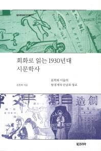 회화로 읽는 1930년대 시문학사(탈경계인문학 연구총서 1)(양장본 HardCover)