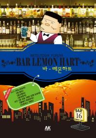 바 레몬하트(Bar Lemon Hart). 16