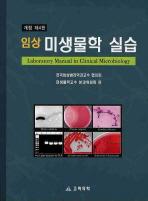 임상 미생물학 실습(개정판 4판)