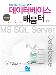 데이터베이스 배움터(DVD1장포함)