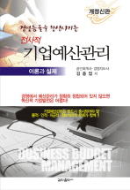 전사적 기업예산관리: 이론과 실제(개정판)