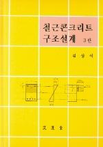 철근콘크리트 구조설계 (3판) (2005)