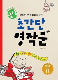 싱싱 초간단 영작문+(플러스)(유창한 영어회화를 위한)(CD1장포함)