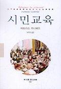 시민교육(동문선 현대신서 122)