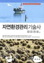 자연환경관리기술사 (기출문제풀이 및 출제예상 핵심문제)(2009)