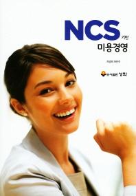 미용경영(NCS기반)