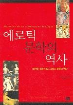 에로틱 문학의 역사