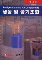 냉동 및 공기조화(2판)