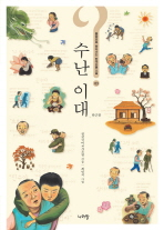 수난 이대(물음표로 찾아가는 한국단편소설 3)