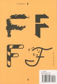 인문예술잡지 F4 특집: 예술 제도와 분배