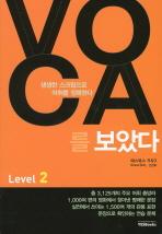 VOCA를 보았다 Level. 2
