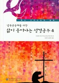 삶이 묻어나는 성경공부. 4(남북공동체를 위한)(셈연구시리즈 60)