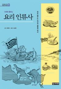 요리 인류사(10대와 통하는)(10대를 위한 책도둑 시리즈 13)