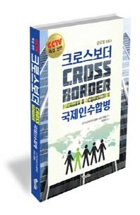 크로스보더 Cross Border 국제인수합병(글로벌M&A)