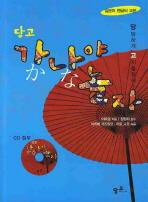 가나야 놀자(일본어 펜글씨 교본)(당고)(CD1장포함)