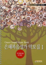 은혜복음성가 악보집. 1(CD1장포함)(스프링)