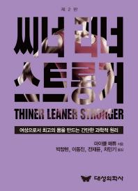 씨너 리너 스트롱거(2판)