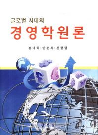 경영학원론(글로벌 시대의)(양장본 HardCover)