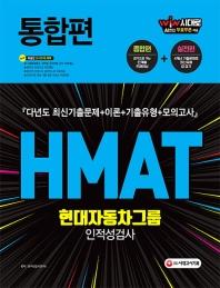 HMAT 현대자동차그룹 인적NCS직무능력연구소성검사 통합편(2020)