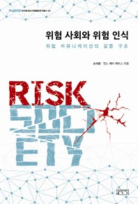 위험 사회와 위험 인식(하이브리드 미래문화연구총서 5)