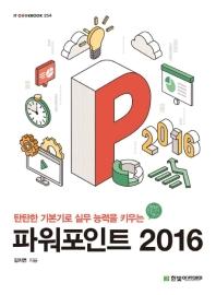 파워포인트 2016(탄탄한 기본기로 실무 능력을 키우는)(IT CookBook 254)