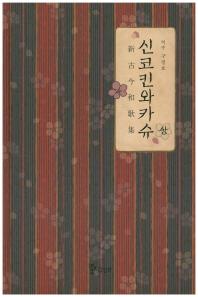 신코킨와카슈(상)